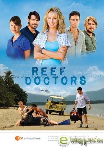 Врачи с острова Надежды (1 сезон) / Reef Doctors (2013) DVDRip