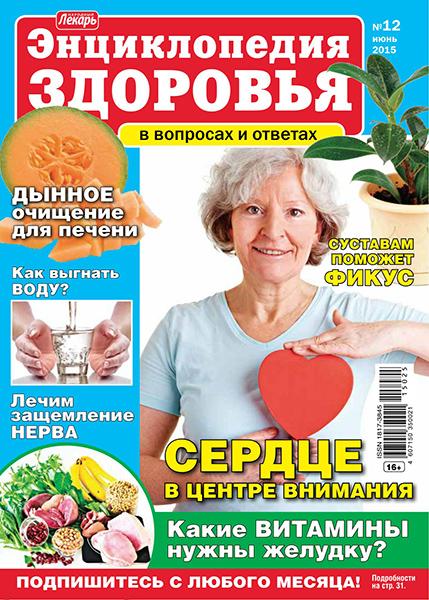 Народный лекарь. Энциклопедия здоровья № 12 2015