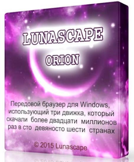 Lunascape 6.11.1 - обозреватель интернета