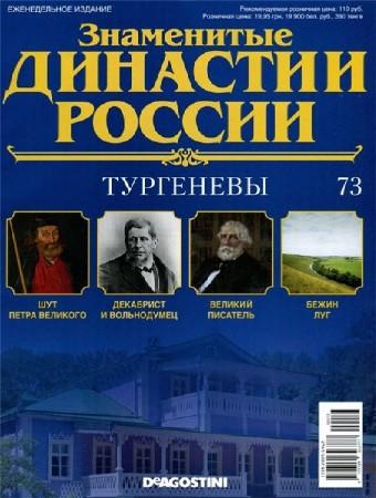 Знаменитые династии России №73 (2015)