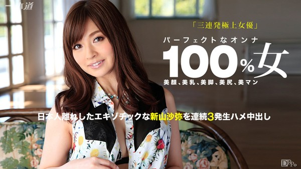 Niiyama Saya 090415-351