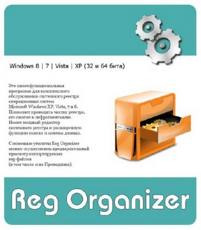 Reg Organizer 7.62 Final RePack (& Portable) by KpoJIuK