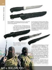 Вячеслав Волков - Ножи мира (2015) PDF