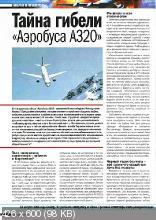 Тайны ХХ века №17-18 (Апрель-Май 2015) PDF