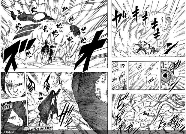 Седьмой Хокаге 05 - Страница 18-19