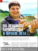 Рыбачьте с нами №6 (2015) июнь