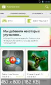Google Play Store Patched v5.4.10 (2015/RUS/ENG/Android)