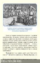 Михаил Энгельгардт, Николай Михайлович Пржевальский - Путешествия в Центральную Азию (2014)