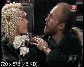����������� ����� / ������������ ����� (1997) DVB