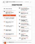 Машины и механизмы №06 [117] (Июнь) (2015) PDF