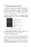 Василий Леонов - Большая книга компьютера (2015) PDF