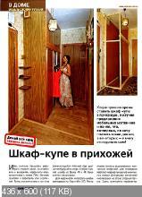 Сам №6 (Россия) (июнь 2015)