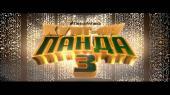 ����-�� ����� 3 / Kung Fu Panda 3 (2016) BDRip 1080p   DUB