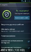 AVG Mobile AntiVirus PRO v4.4 + Tablet (Android)