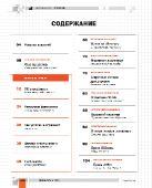 Машины и Механизмы №7 [118] (Июль) (2015) PDF
