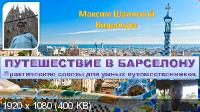 Максим Шаинский. Комплект видеогидов (19 стран) (2015/PCRec/Rus)