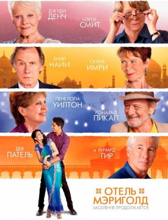 Отель «Мэриголд». Заселение продолжается / The Second Best Exotic Marigold Hotel (2015) HDRip