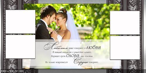 Поздравление свадьба классики