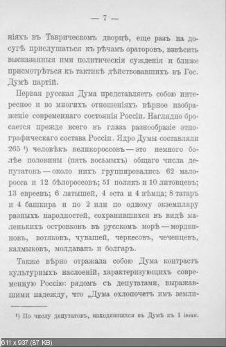 Владимиръ Герье - Первая Русская Государственная Дума / Раритеты / 1906 / DjVu