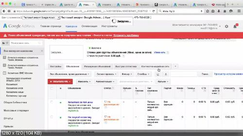 Google Adwords 2.0
