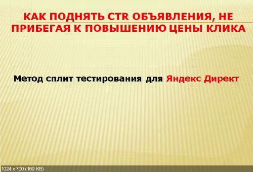 Фишки прибыльного трафика с Яндекс Директ 3.0