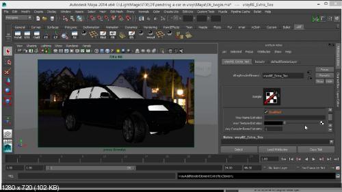 Digital Tutors –Освещение автомобиля с  V-Ray в Maya