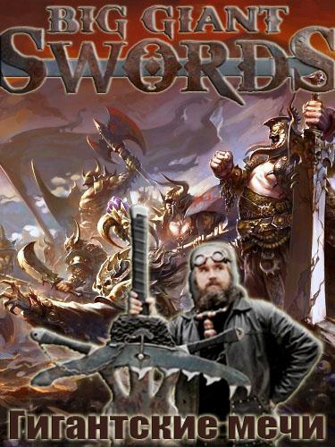 Discovery. Гигантские мечи / Big Giant Swords [01х01-02] (2015) HDTVRip 720p от GeneralFilm