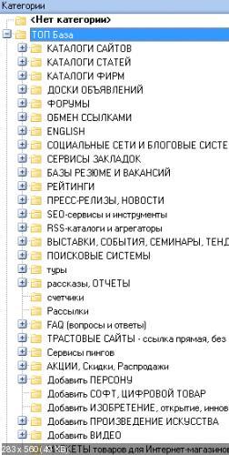 Топ-База (TopBase), версия 41.0 (ASD4 + TXT)