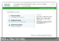 Emsisoft Anti-Malware 10.0.0.5532 Final [Multi/Ru]