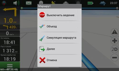 NAVITEL-NAVIGATOR 9.6.61 ДЛЯ ANDROID СКАЧАТЬ БЕСПЛАТНО