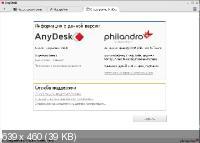 AnyDesk 2.0.0 + Portable [Multi/Ru]