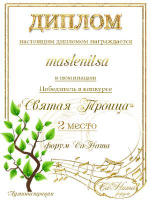 Награды maslenitsa E28f476281a75e1c12681a6168d7c679