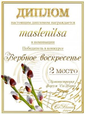 Награды maslenitsa 7f0489059450b0748ee7ed290e42ff7c