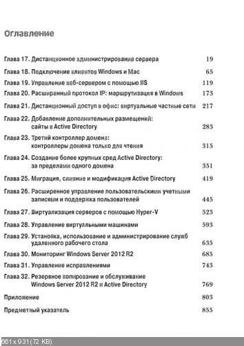 Windows Server 2012 R2 Полное руководство