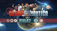 Cosmonautica (2015) PC | RePack - скачать бесплатно торрент