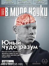 В мире науки №8-9 (август-сентябрь 2015)