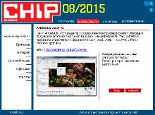 DVD ���������� � ������� CHIP �8 (������) (2015) PC | Files