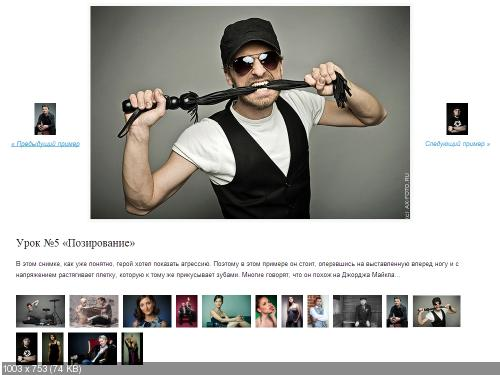 [fotoshkola.net] ПОРТРЕТ. ОСНОВЫ Видеокурс 2014