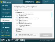 Auslogics Driver Updater 1.6.1.0 + Rus