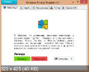 Windows Privacy Tweaker 1.0.5723 - �������� ������� Windows 8/8.1 � 7, Windows 10, Vista