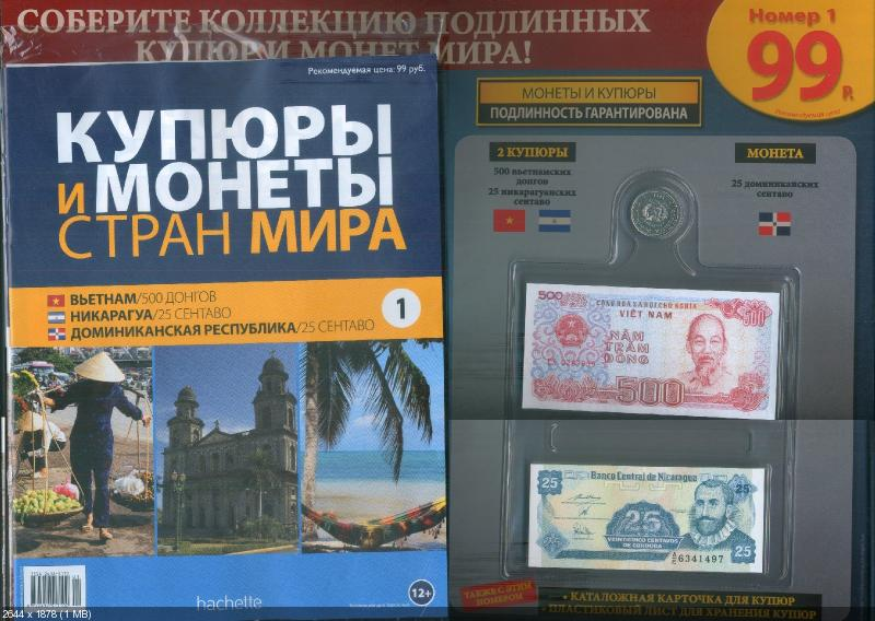 Купюры и монеты стран мира - Hachette - тест