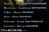 ������������� - ���� �� ��� [1-2 ����� �� 2] (2002) IPTVRip