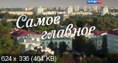 Самое главное (2015) HDTVRip
