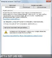 Adobe Flash Player 19.0.0.207 Final